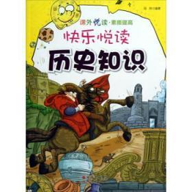快乐阅读历史知识