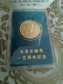 毛泽东诞辰100周年纪念章(1893-1993)