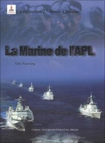 中国军队:中国人民解放军海军(西班牙文)