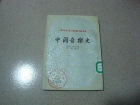 中国音乐史(本书据商务印书馆1939版复印)