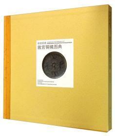 故宫经典:故宫铜镜图典