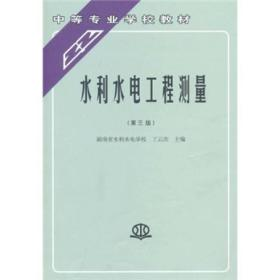 中等专业学校教材:水利水电工程测量(第3版)