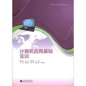 国家精品课程配套教材:计算机应用基础实训
