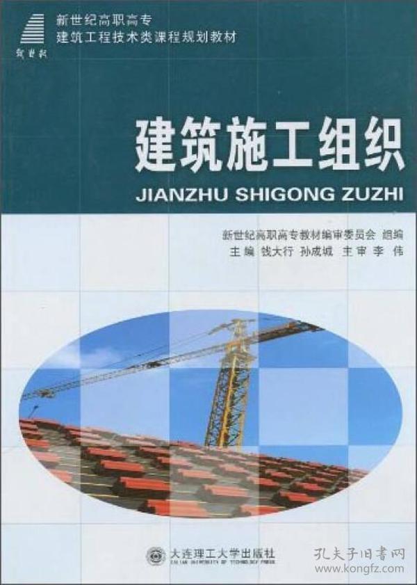 正版】(高职高专)建筑施工组织(建筑工程技术类)