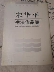签名本:宋华平书法作品集
