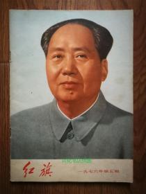 红旗1976年5期