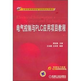 电气控制与PLC应用项目教程顾桂梅机械工业出版社9787111326113