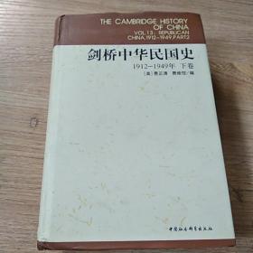 剑桥中华民国史 (1912-1949)下