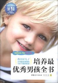 家庭教育第1课堂:培养最优秀男孩全书