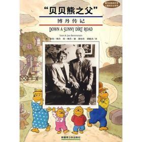 """""""贝贝熊之父"""" 斯坦·博丹传记"""