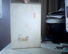 信纸 (有河南地方特色见图)