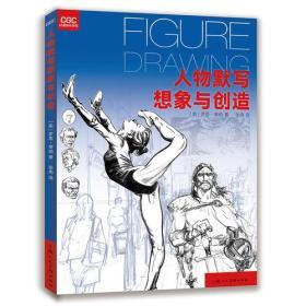 新书--动漫游戏学院:人物默写想象与创造