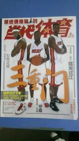 当代体育2010.30【有海报】