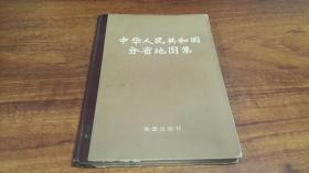 1974年10月· 第一版   大16开   《中华人民共和国分省地图集》一册!品好!!! @@@