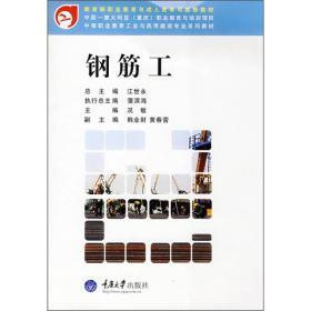 中等职业教育工业与民用建筑专业系列教材:钢筋工