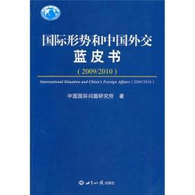 国际形势和中国外交蓝皮书:2009/2010