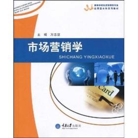 高等学校经济管理类专业应用型本科系列教材:市场营销学