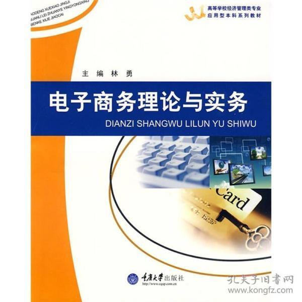 电子商务理论与实务(经济管理类应用型本科)