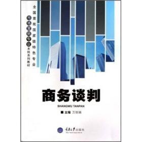 全国首批特色专业本科 商务谈判 万丽娟 重庆大学出版社 9787562451129