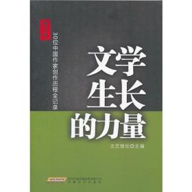 文学生长的力量:30位中国作家创作历程全记录