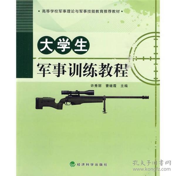 大学生军事训练教程
