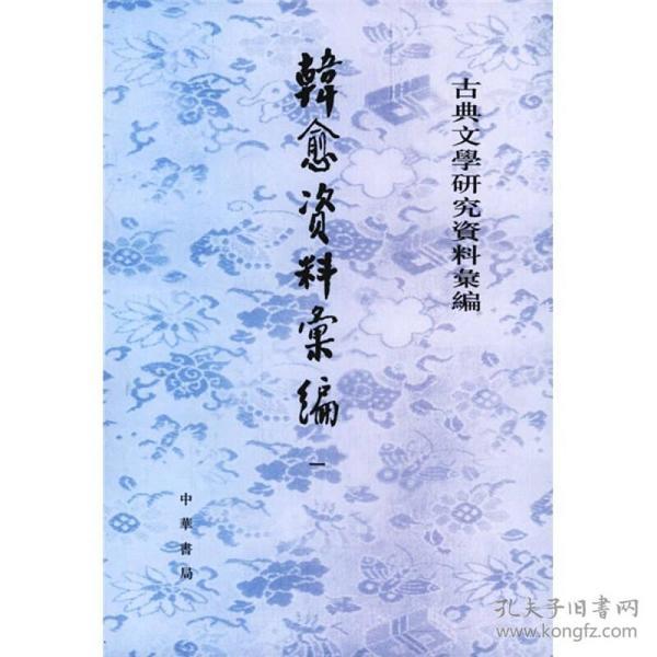 (全四册)韩愈资料汇编//古典文学研究资料汇编