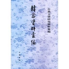 9787101040579-ry-古典文学研究资料汇编:韩愈资料汇编(全四册)