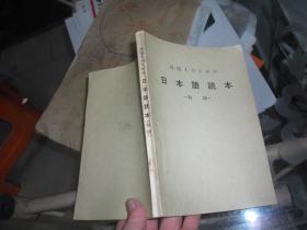 昭和49年出版:日本语读本【初级1-7合订本】