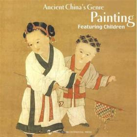 中国古代儿童生活画(英文版)