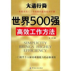 世界500强高效工作方法