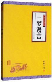 中华经典藏书谦德国学文库/一梦漫言