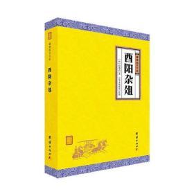 酉阳杂俎;谦德国学文库