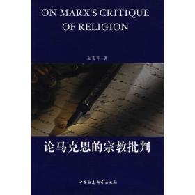 论马克思的宗教批判