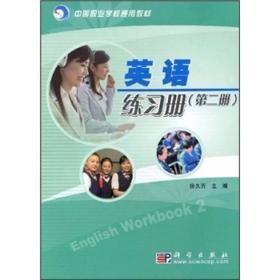 中等职业学校通用教材:英语练习册(第2册)