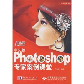 中文版Photoshop专家案例课堂