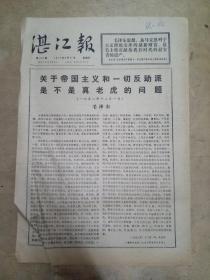 湛江报   (1977年9月11日)
