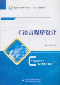 【二手包邮】C语言程序设计 李圣良 西安电子科技大学出版社