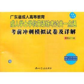 广东省成人高等教--成人学士学位英语统考过关一点通--考前冲刺模拟试卷及详解(非英语专业)