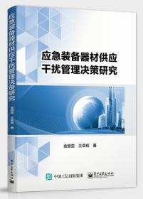 应急装备器材供应干扰管理决策研究
