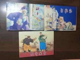 二十年目睹之怪现状  硬精装  全3册 《候补县官》 《贼老爷》 《苟观察》 上海人民美术出版社