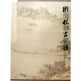 9787112084180-oy-园林古韵 专著 中华民族诗意的游憩生活空间 李敏,吴伟主编 yuan lin gu yun