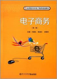 应用型本科电子商务规划教材:电子商务