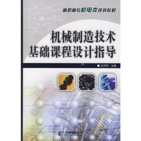 机械制造技术基础课程设计指导