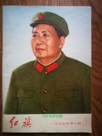 红旗 1975年8期