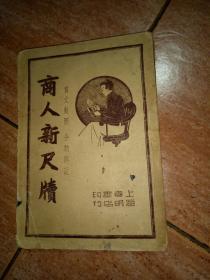 商人新尺牍(民国三十年五月再版)