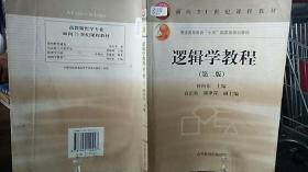 逻辑学教程(第2版)