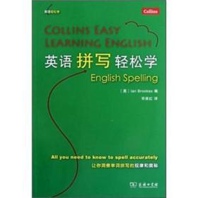 英语拼写轻松学