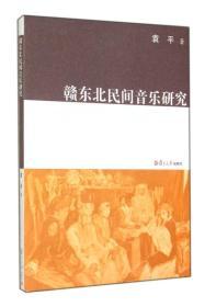 【二手包邮】赣东北民间音乐研究 袁平著 复旦大学出版社