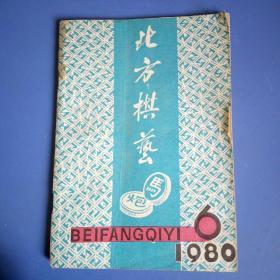 《北方棋艺》。1980年。第六期。
