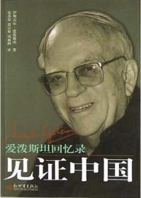 9787801872418-hs-见证中国:爱泼斯坦回忆录